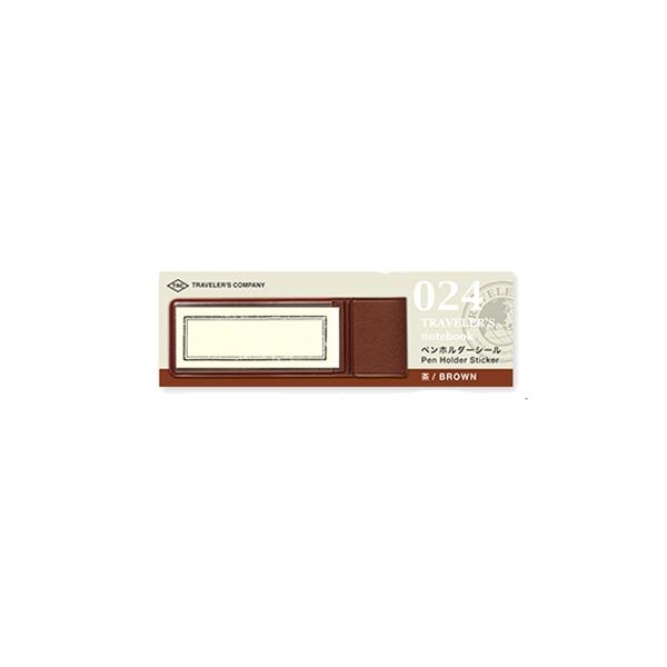 Pildspalvas cilpa - uzlīme, brūna (024)